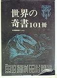 世界の奇書101冊 (1978年)