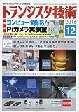 トランジスタ技術 2016年 12月号