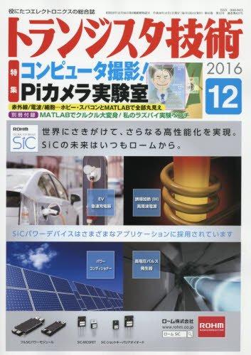 トランジスタ技術 2016年 12月号の詳細を見る
