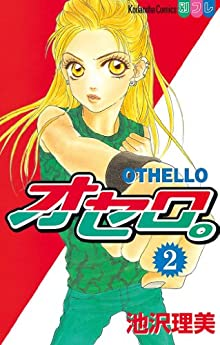 オセロ。(2) (別冊フレンドコミックス)