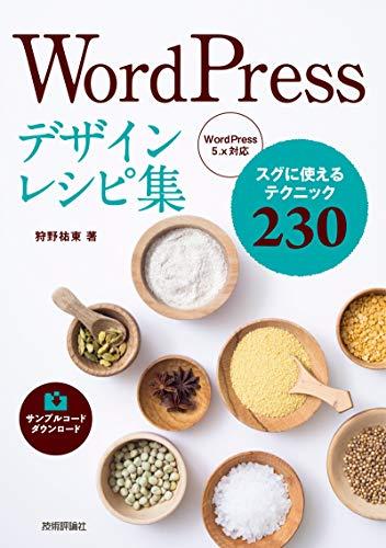 WordPressデザインレシピ集