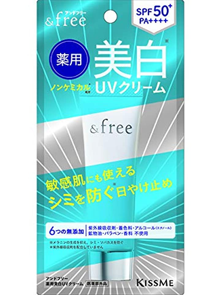 真実にくしゃくしゃ険しいアンドフリー 薬用美白UVクリーム 30g