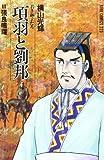 項羽と劉邦―若き獅子たち (11) (希望コミックス (223))