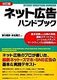 改訂版 ネット広告ハンドブック