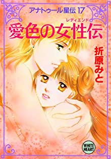 アナトゥール星伝(17) 愛色の女性伝 (講談社X文庫ホワイトハート)