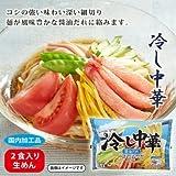 冷やし中華 醤油だれ(40個1セット)