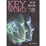 KEY WORD 精神 第4版
