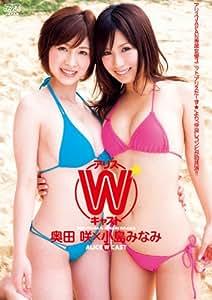 アリスWキャスト 奥田咲×小島みなみ [DVD]