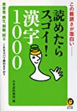 読めたらスゴイ! 漢字1000 素寒貧、晩生、剽軽、阿る…これをズバリ読めますか? (KAWADE夢文庫)