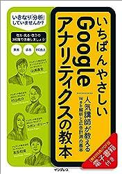 いちばんやさしいGoogleアナリティクスの教本 人気講師が教えるWeb解析と広告計測の基本 「いちばんやさしい教本」シリーズ