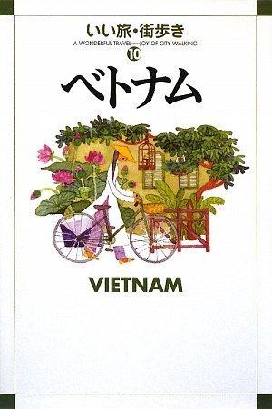 ベトナム (いい旅・街歩き)の詳細を見る