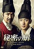秘密の扉 DVD-BOXI[DVD]