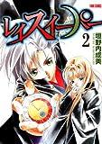 レイスイーパー 2 (SPコミックス)