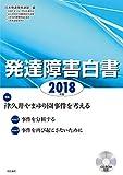 発達障害白書 2018年版(CD-ROM付き)
