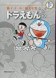 ドラえもん 10 (藤子F不二雄大全集)