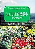 ふくしま自然散歩—阿武隈山地 (歴春ふくしま文庫 (2))