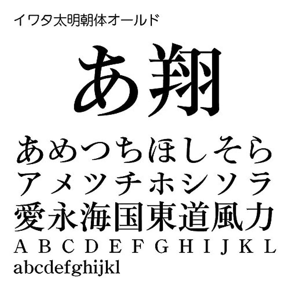 プロペラ歴史的文庫本イワタ太明朝体オールド TrueType Font for Windows [ダウンロード]