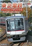 東急電鉄プロファイル~東京急行電鉄全線102.9Km~ [DVD]