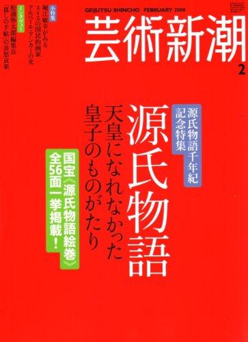 芸術新潮 2008年 02月号 [雑誌]の詳細を見る