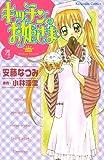 キッチンのお姫さま(4) (なかよしコミックス)