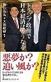 トランプ政権で日本経済はこうなる (日経プレミアシリーズ)