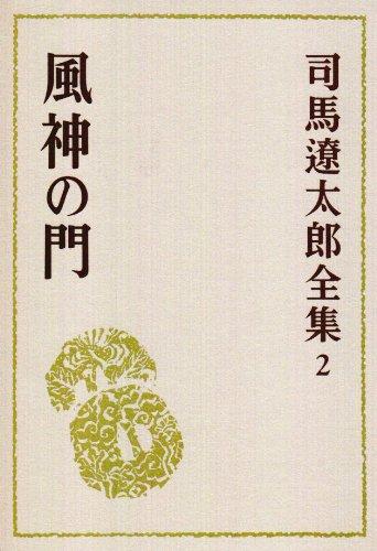 司馬遼太郎全集 (2) 風神の門