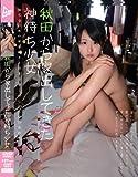 秋田から家出してきた神待ち少女(JUMP-5024) [DVD]