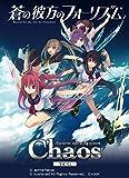 ChaosTCG ブースターパック 蒼の彼方のフォーリズムVol.2 BOX