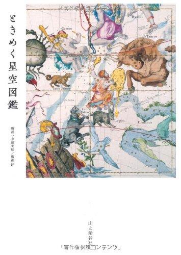 ときめく星空図鑑 (Book for discovery)の詳細を見る