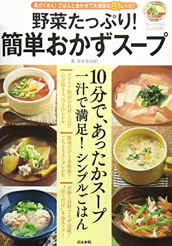 野菜たっぷり!簡単おかずスープ―スープごはんレシピ付き! (ぶんか社ムック)