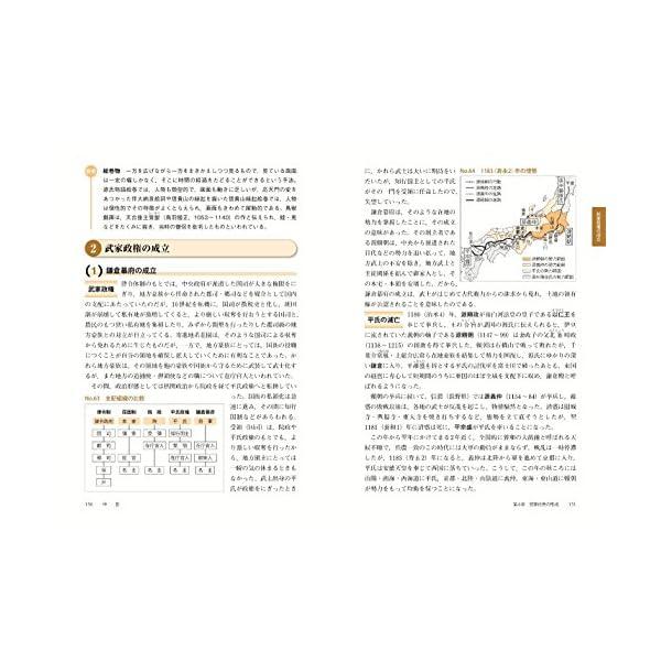 いっきに学び直す日本史 古代・中世・近世 教養編の紹介画像4