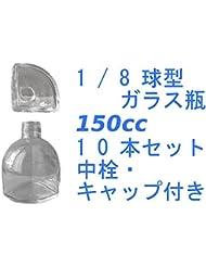 (ジャストユーズ)JustU's 日本製 ポリ栓 中栓付き1/8球型ガラス瓶 10本セット 150cc 150ml アロマディフューザー ハーバリウム 調味料 オイル タレ ドレッシング瓶 B10-UDU150A-S