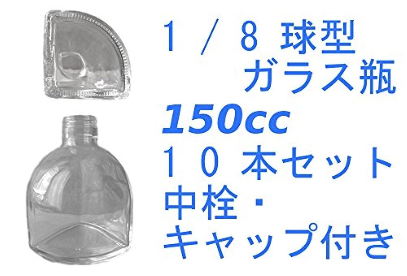 クライアント成長渇き(ジャストユーズ)JustU's 日本製 ポリ栓 中栓付き1/8球型ガラス瓶 10本セット 150cc 150ml アロマディフューザー ハーバリウム 調味料 オイル タレ ドレッシング瓶 B10-UDU150A-S