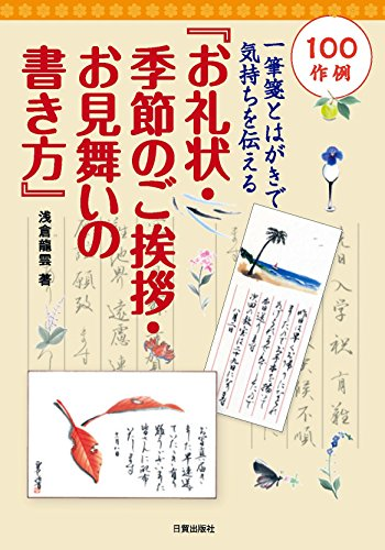 お礼状・季節のご挨拶・お見舞いの書き方