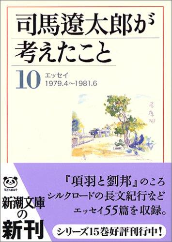 司馬遼太郎が考えたこと〈10〉エッセイ 1979.4~1981.6 (新潮文庫)の詳細を見る