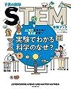 実験でわかる科学のなぜ : AI時代を生きぬく理系脳が育つ (子供の科学STEM体験ブック)