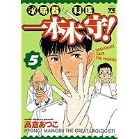 泌尿器科医一本木守!(5) (ヤングチャンピオン・コミックス)