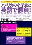 アメリカの小学生と英語で勝負!―あなたの本当の英語力はどのくらい?さあ、試してみよう!