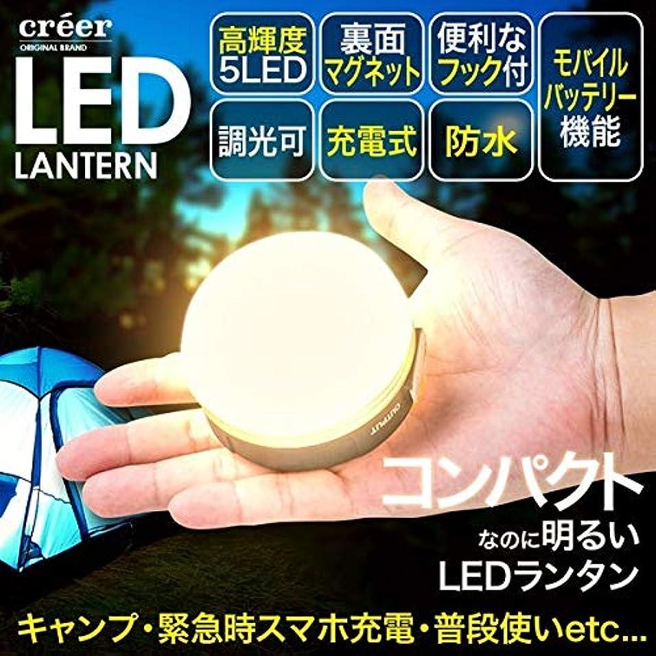 ギャラリー合唱団記者LEDランタン キャンプ 暖色 LEDライト アウトドア ライト モバイルバッテリー USB充電式 3モード 調光可能 コンパクト 小型 吊り 防災 停電 レジャー
