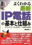 図解入門よくわかる最新IP電話の基本と仕組み (How‐nual Visual Guide Book)