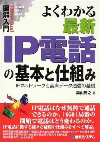 図解入門よくわかる最新IP電話の基本と仕組み (How‐nual Visual Guide Book)の詳細を見る