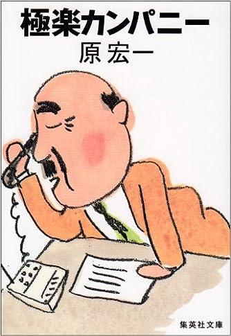 極楽カンパニー (集英社文庫)