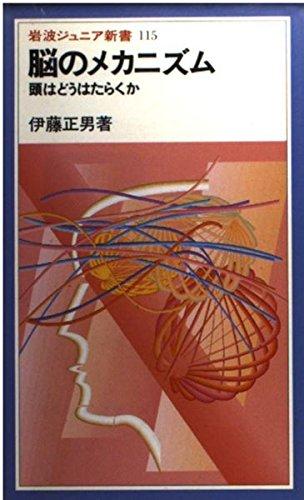 脳のメカニズム―頭はどうはたらくか (岩波ジュニア新書)の詳細を見る