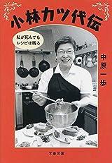 小林カツ代伝 私が死んでもレシピは残る (文春文庫 な 81-1)