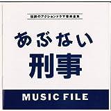 あぶない刑事 MUSIC FILE