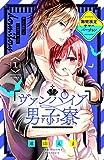 ヴァンパイア男子寮 サマーバージョン(1) (なかよしコミックス)