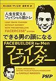 できる男の顔になるフェイス・ビルダー―人生を変えるフェイシャル筋トレの画像