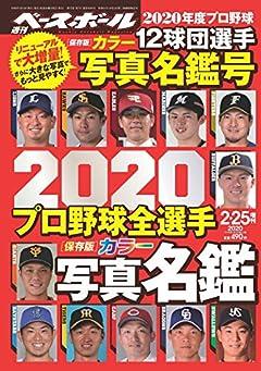 2020 プロ野球全選手カラー写真名鑑 (週刊ベースボール2020年2月25日号増刊)