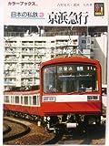 日本の私鉄〈3〉京浜急行 (カラーブックス)