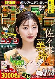週刊少年サンデー 2021年48号(2021年10月27日発売) [雑誌]